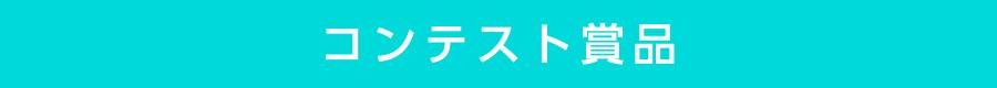 フォトコンテスト賞品