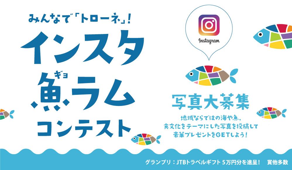 インスタ魚ラムフォトコンテスト2017