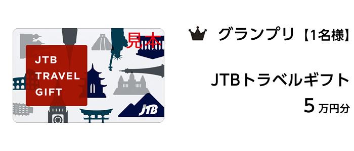 グランプリJTBトラベルギフト5万円分