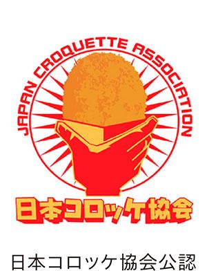 日本コロッケ協会公認