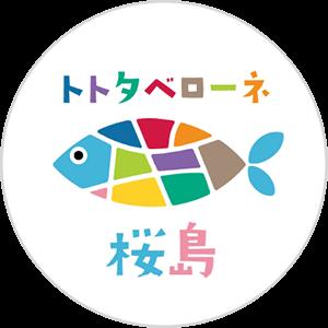 トトタベローネ 桜島